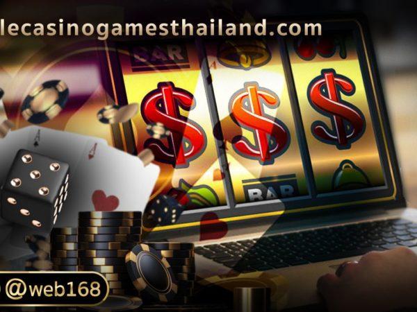 วิธีหาเงินออนไลน์ ง่าย ๆ ด้วยเว็บ mobilecasinogamesthailank.com ติดต่อเรา @ web168