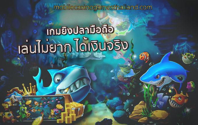 เกมยิงปลา UFABET
