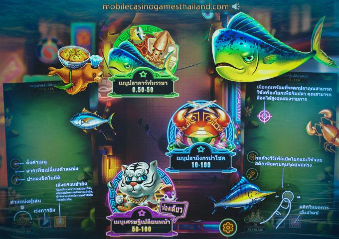 Fishing Foodie  เกมยิงปลาออนไลน์อันดับ 1